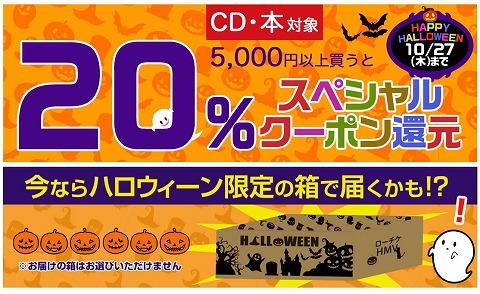 ローチケ 本・CDを買うと20%分のスペシャルクーポン