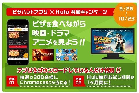 huluでピザハット810円OFFクーポンを配布