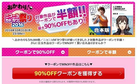 楽天KOBO 最大90%OFFクーポン!ニコニコカドカワ祭り 2016」