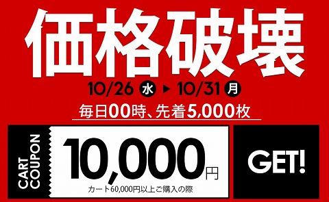 Qoo10 SUPER SALE1万円クーポン