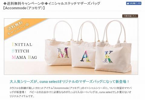 cuna select イニシャルステッチマザーズバッグが送料無料