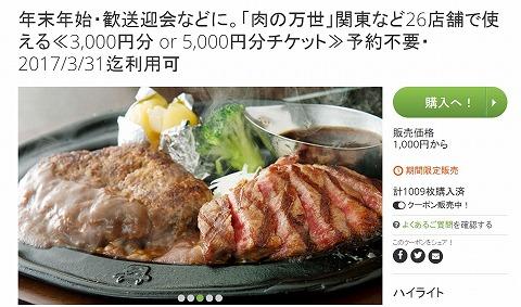 グルーポン 肉の万世26店舗で使える3000円チケットが1000円