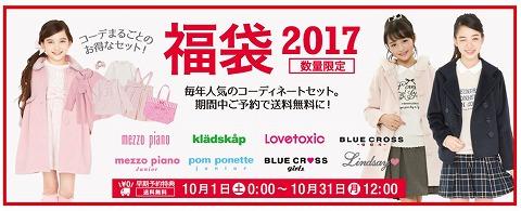 ナルミヤオンライン 2017年福袋の早期予約スタート!
