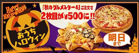ピザハット 秋のグルメスター4注文で2枚目のピザが500円