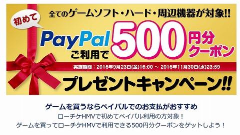 ローチケHMV PayPalの初利用で500円クーポン
