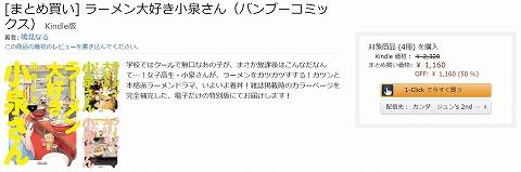 ラーメン大好き小泉さんの販売画像