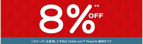 Hotels.com 2017年1月31日までの宿泊が対象の8%クーポン