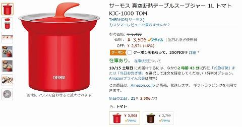amazon 真空断熱テーブルスープジャーがクーポンが250円OFF