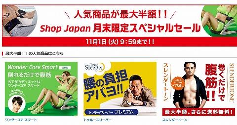 ショップジャパン 今月末は人気商品が最大半額!