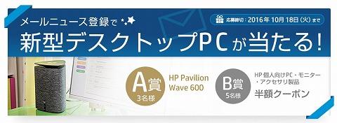 HP Directplus メールニュース登録でクーポンが当たる!