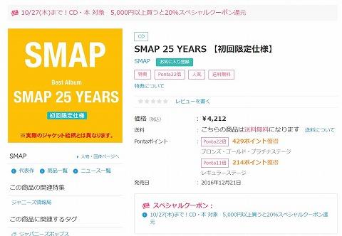 SMAPのCDアルバム