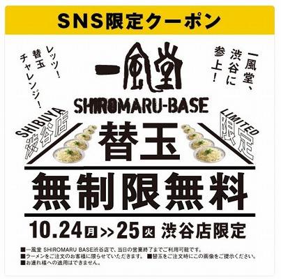 一風堂 渋谷店のリニューアル記念!替玉無制限無料チャレンジ