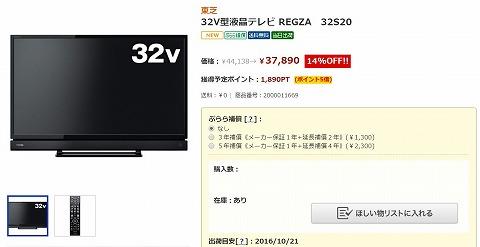 REGZA 32S20の販売写真