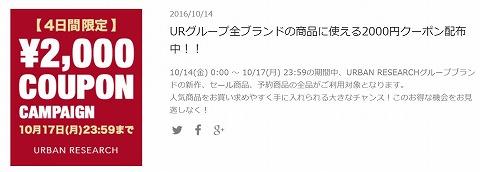 ZOZOTOWN URBAN RESERCHで使える2000円クーポン