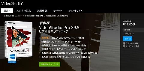VideoStudio Pro X9.5の販売画像