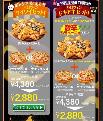 2種類のピザの紹介