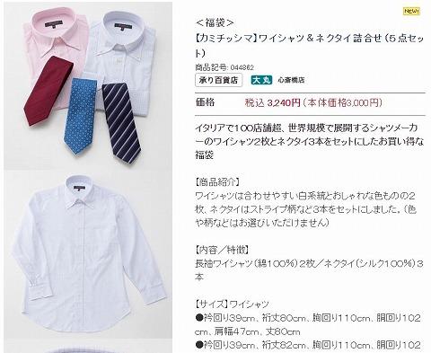 カミチッシマワイシャツ&ネクタイ詰合せの写真