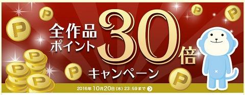ひかりTVブック 全作品ポイント30倍キャンペーン