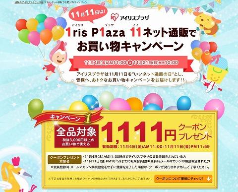 アイリスプラザ 11ネット通販の日!1111円引きクーポン