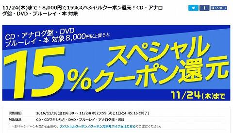 ローチケHMV DVD・ブルーレイ・本の購入で15%還元