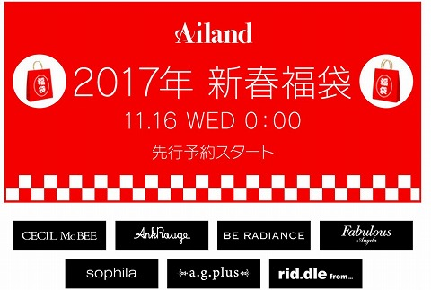 Ailand 2017年福袋の先行予約開始