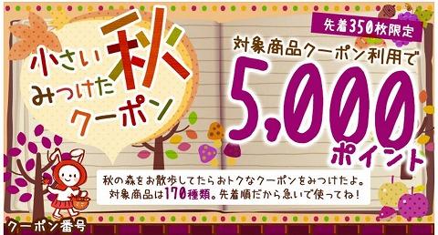 ひかりTVショッピング 5000ポイント還元クーポン