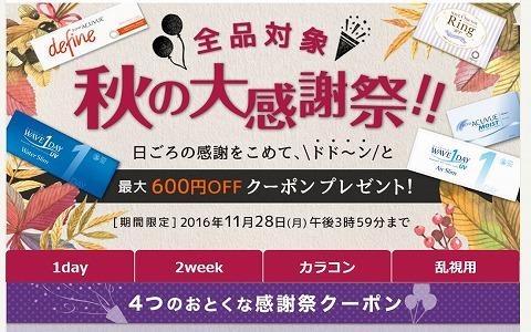 レンズオン 秋の大感謝祭!600円引きクーポン