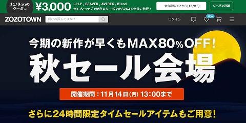 ZOZOTOWN 14日13時まで秋セール!最大80%OFF