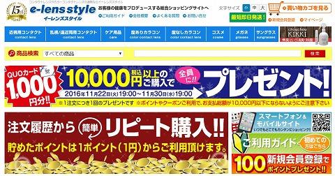 イーレンズスタイル 1000円分QUOカードプレゼント