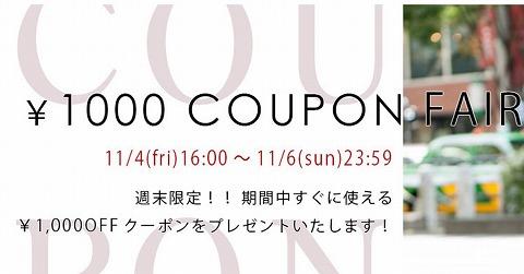 OSMOSIS loaf公式ストアの1000円割引クーポン