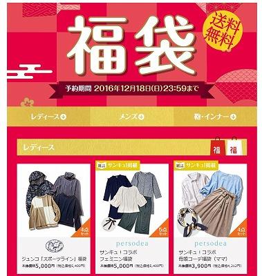 イオンスタイル 2017年ファッションの福袋の予約販売を開始