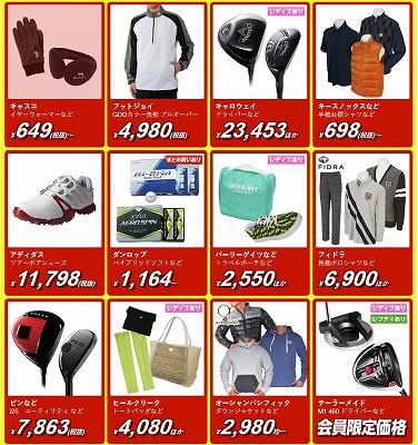 セール品の一覧