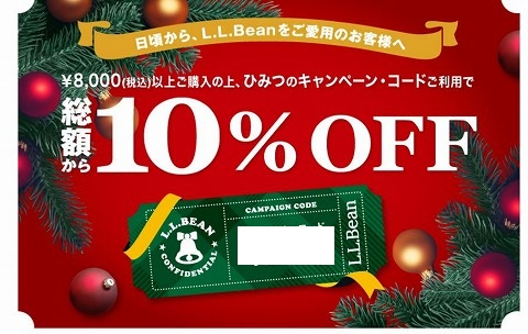 L.L.Bean ひみつのコードで10%OFF