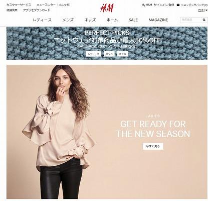 H&M公式ストアでニットウェアが最大50%OFF