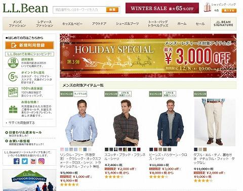 LLBean HOLODAY SPECIALで対象品が3000円引き