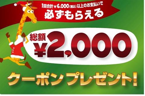 トイザらス 6000円以上購入で2000円クーポン