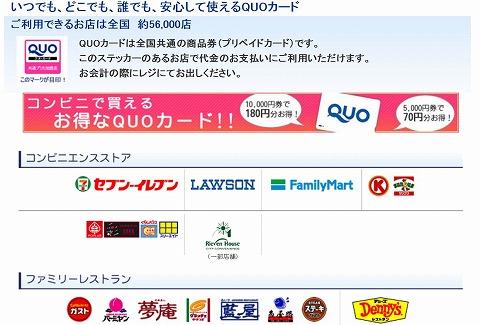 QUOカードの利用方法