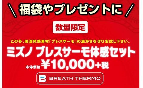 ミズノ公式ストアー ブレスサーモ体感セットが10800円