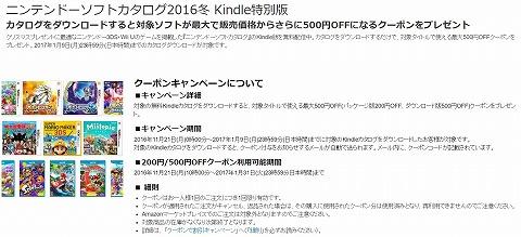 amazon ニンテンドーの対象ソフト500円クーポン