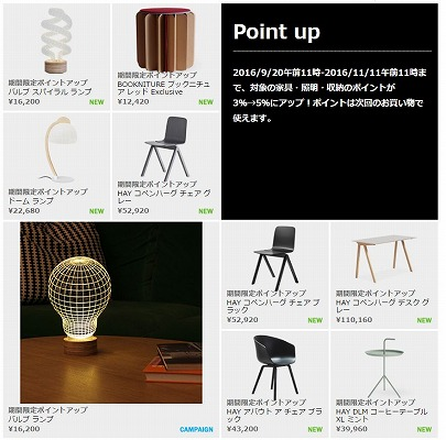 MOMA 家具・照明・収納のポイントが期間中は5%