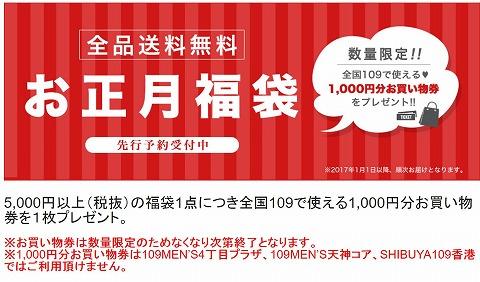 SHIBUYA109 2017年お正月福袋の予約開始!今なら1000円お買い物券がもらえる