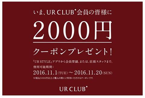 アーバンリサーチ 会員登録で2000円クーポン