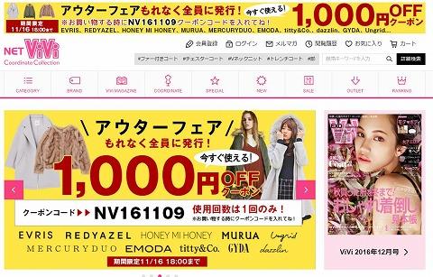 NET ViViのアウターフェア1000円引きクーポン