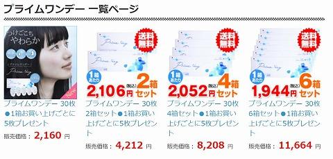 プライムワンデーの商品価格