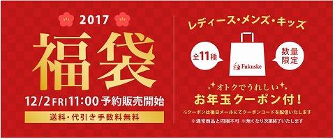 Fukusuke 2017年福袋の販売がスタート
