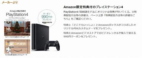 Amazon限定特典付 プレイステーション4 32,378円