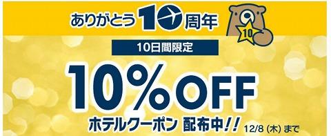 エクスペディア 日本上陸10周年記念10%割引クーポン
