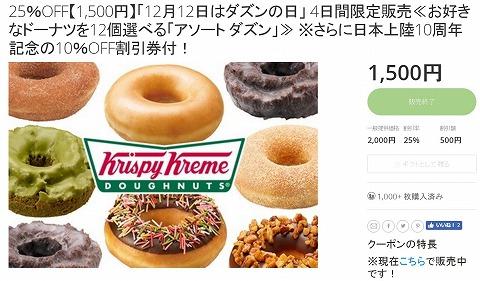 クリスピー・クリーム・ドーナツ ドーナツを12個選べて1500円