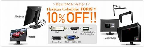EIZOダイレクト FlexScan、ClolrEdge、FORISの10%クーポン