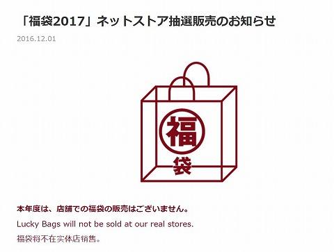 無印良品 2017年の福袋は抽選販売に決定